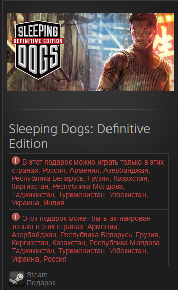 Продам Sleeping Dogs: Definitive Edition