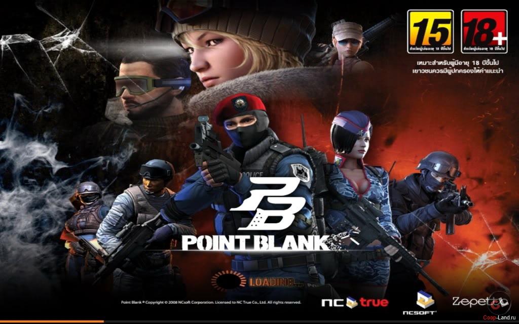 Скачать Игру Поинт Бланк - фото 4