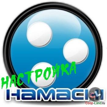 Правильная настройка Хамачи