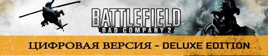 Как погасить код в battlefield bad company 2