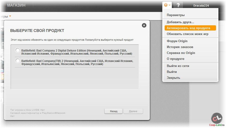 Bad Company 2 Keygen Download
