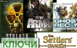 ��������� �������� ����� �� cd-action: STALKER, ArmA II, Rainbow Six Vegas 2, The Settlers Online � ������