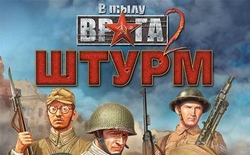 Men of War: Assault Squad (В тылу врага 2: Штурм)