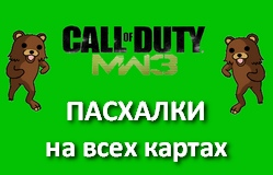 �������� � ������� Call Of Duty: Modern Warfare 3