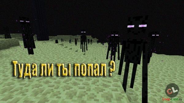 игры майнкрафт 1 часть на одного видео
