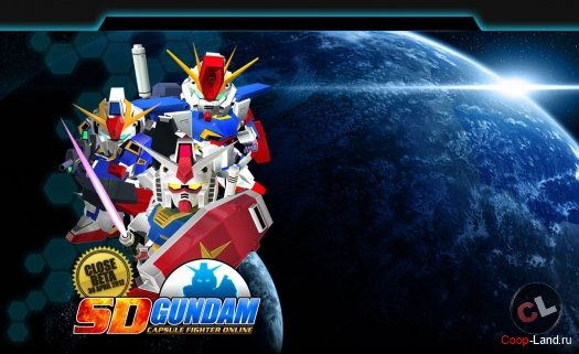 Ключ на ЗБТ SD Gundam Capsule Fighter Online