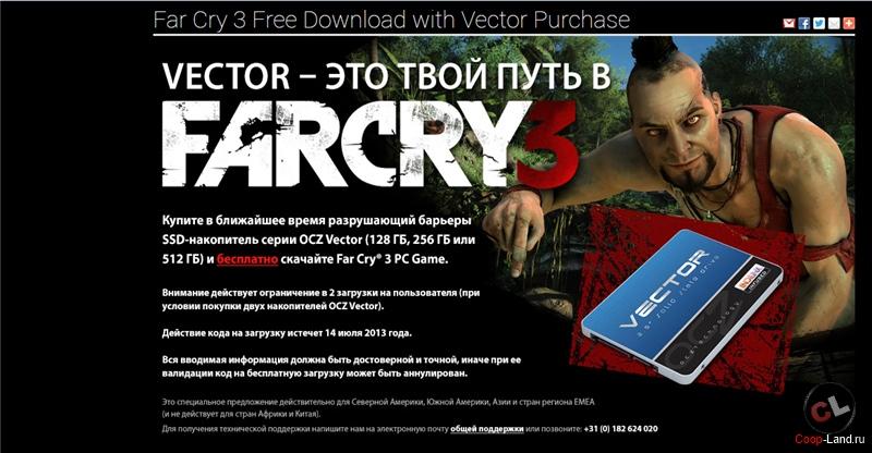 Acronis, номером, бесплатно, серийным, получить, скачивание, Far Cry 3, клю