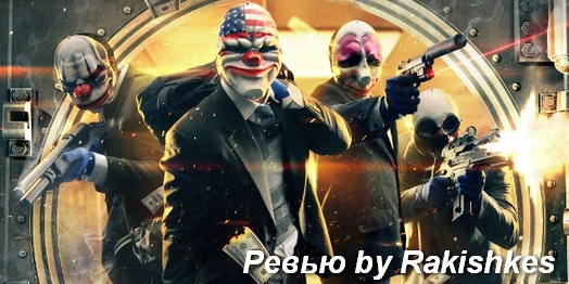 ��������� ����� �� PAYDAY 2