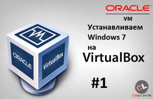 Как установить Windows 7 на Oracle VirtualBox