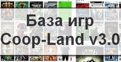 База сетевых и кооперативных игр сайта Coop-Land.ru v3.5
