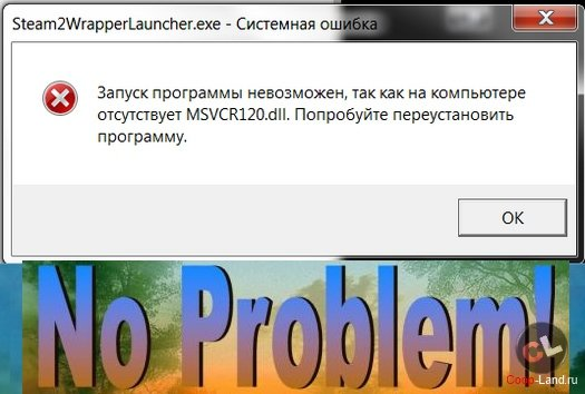 Скачать msvcr 120 dll для windows 10
