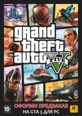 GTA 5 ����� �� �� � 2014, � ������