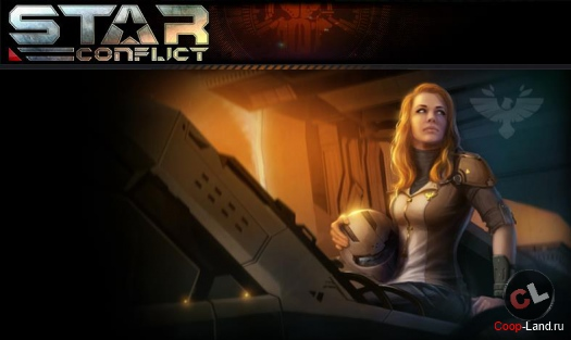 Star Conflict - �������� ������ ������