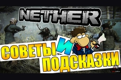 ���������: Nether - ������ � ��������� �� ����, ��������� � ������
