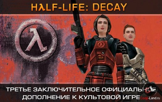 Руководство запуска: Half-Life: Decay (кооперативное прохождение) по сети
