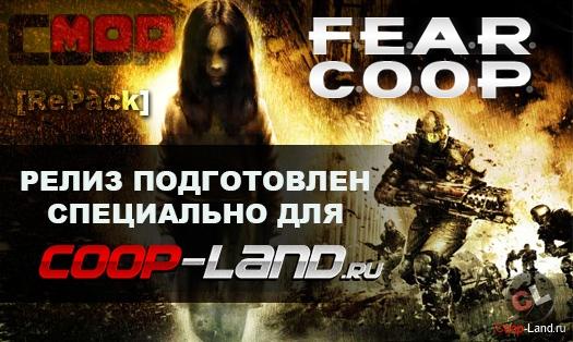 руководство запуска по сети Fear 3 - фото 4