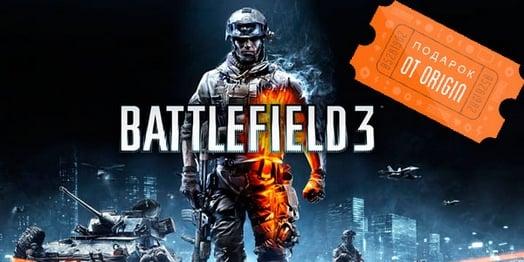 Battlefield 3 ДАРОМ! | Подарок от Origin