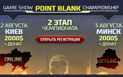 ������ ���� Game Show Point Blank Championship (����, �����)