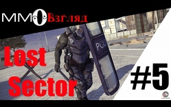 MMOВзгляд #5. Lost Sector