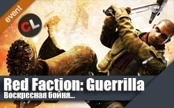 ���������� ����� � Red Faction: Guerrilla... �����-�����