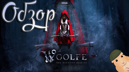 Woolfe - The Red Hood Diaries - �����
