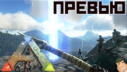 ARK: Survival Evolved - Приручи себе динозавра! (Превью)