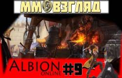 MMO������ #9: Albion Online | ������, �����-�����