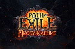 Path of Exile: ����������� - ������������ ����� � ������