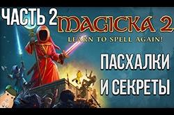 Пасхалки, секреты и приколы в Magicka 2 (Часть 2)