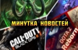 Минутка новостей: В Dota 2 новый режим, World of Warcraft Legion, системные требования Black Ops III.