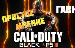 ������� ������. ������ Call of Duty: Black Ops 3 [Beta]