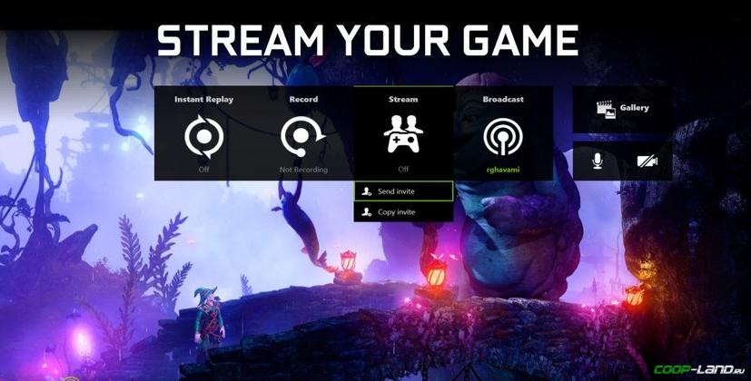 стрим игр nvidia