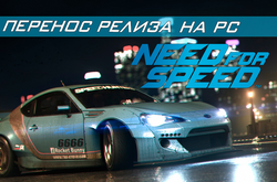 "Need For Speed - ������� ������ �� PC, ""�����"" ������� � ��������, � ����� ����-����"