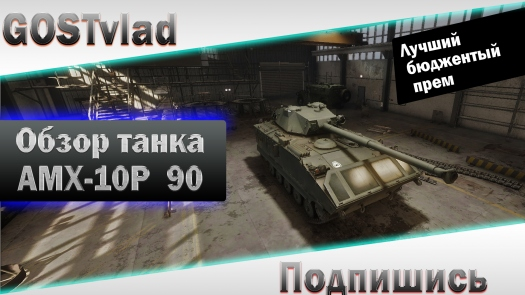 Armored Warfare: ������ ������ | ����� ����� AMX 10P 90