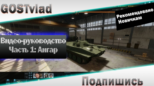 Armored Warfare: ������ ������ | �����-�����������: �����