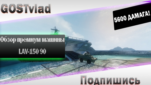 Armored Warfare: ������ ������ | ����� LAV-150 90