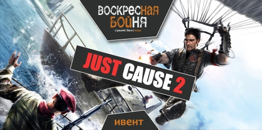 ���������� ����� � Just Cause 2 - ������ ���� ������!