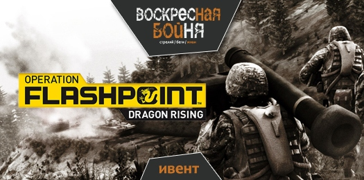 Воскресная бойня в Operation Flashpoint: Dragon Rising
