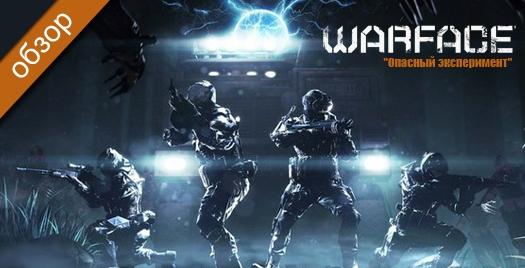 Обзор Warface: опасный эксперимент. Советы + раздача VIP-ускорителей