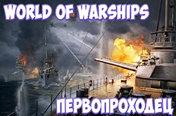 Обзор релизной версии World of Warships. Первопроходец