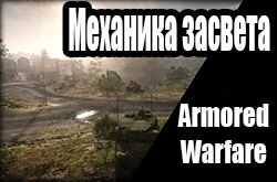 Гайд: Механика засвета в Armored Warfare: Проект Армата