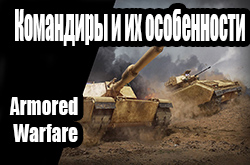 Гайд: командиры в Armored Warfare: Проект Армата