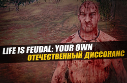 ����� Life is Feudal: Your Own | ������������� ���������