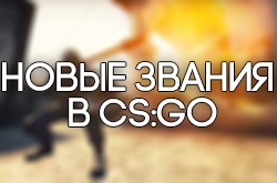 Новая система званий в Counter Strike: Global Offensive