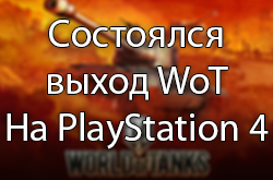 ����� World Of Tanks �� PS 4. �������� �������, ������ ����������