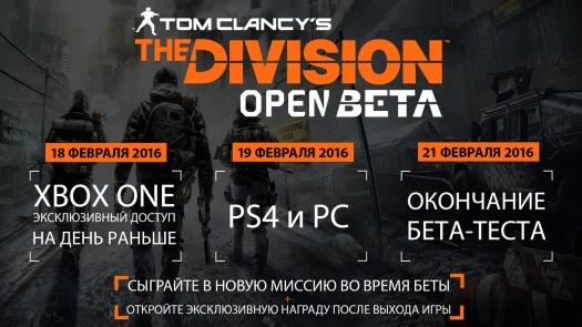 Открытое бета-тестирование Tom Clancy's The Division!