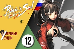 MMOВзгляд #12: Blade and Soul [ЗБТ]