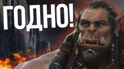 Обзор Варкрафт - Лучший фильм по играм!