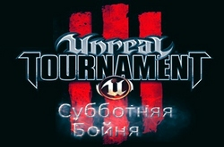 Субботняя Бойня в Unreal Tournament 3