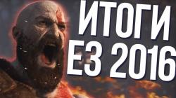 Итоги Е3 2016 - Всё самое горячее с выставки!
